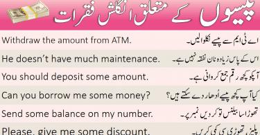 English Sentences to Talk about Money with Urdu Translation