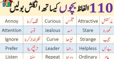 110 basic English Words for Kids in urdu