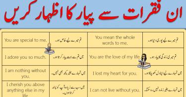 20 Ways to Express love with Urdu Translation