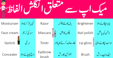 Makeup and Cosmetics Vocabulary Words with Urdu Meanings