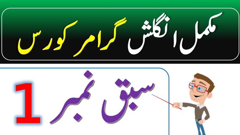 English Vocabulary For War with Urdu and Hindi Meanings