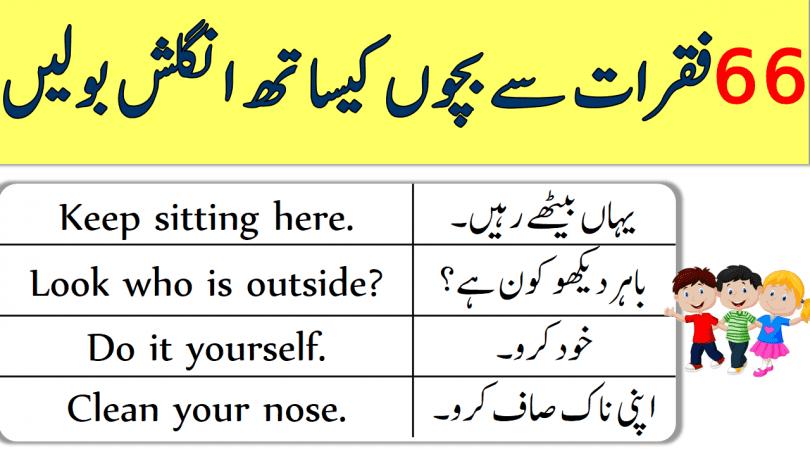 66 English Sentences for Kids to Speak English with Urdu Translation