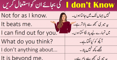 Different Ways to Say I Don't Know in English with Urdu Translation