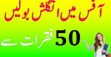 50 Office Sentences with Urdu Translation for Daily Use