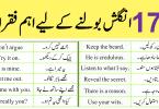 180 English Sentences for Speaking Practice with Urdu Translation
