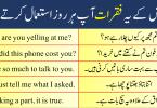 50 Daily use English Sentences in urdu for English Speaking Practice