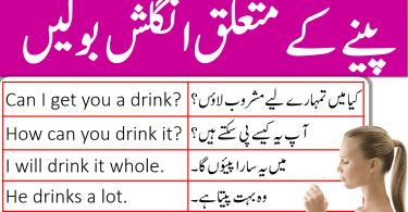 45 Drinking Related English Sentences with Urdu Translation