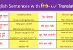1000 Daily Use English to Hindi Sentences PDF
